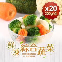 好食讚 鮮凍綜合蔬菜20包組(200g±10%/包)