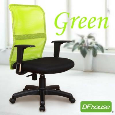 DFhouse博克斯加大辦公椅-綠色 64*64*102-112