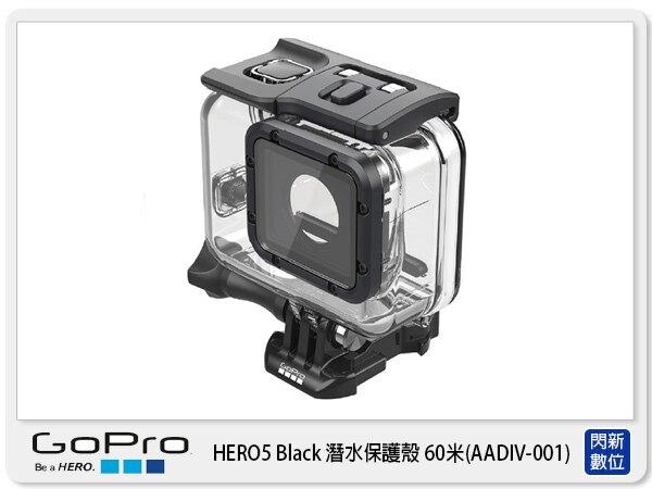 【銀行刷卡金+樂天點數回饋】GOPRO AADIV-001 HERO5 HERO6 HERO7 潛水保護殼 60米 原廠(AADIV001,公司貨)防水盒 防水殼 潛水盒 潛水殼