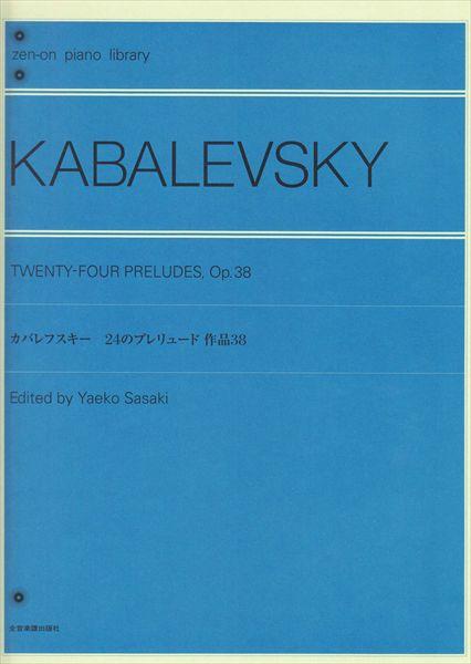 【獨奏鋼琴樂譜】Kabalevsky, D. : Twenty-Four Preludes, Op.38(solo)