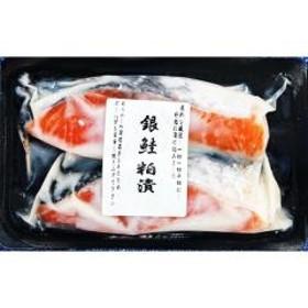 銀鮭粕漬 2切 【冷凍でお届け】