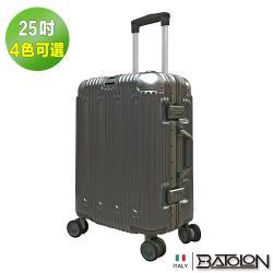 BATOLON寶龍  25吋  閃耀星辰TSA鎖PC鋁框箱/行李箱 (5色任選)