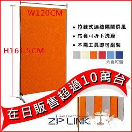《ZIP LINK》拉鍊連結/可拆洗/辦公室隔間屏風/OA屏風/隔板/屏風展示板-不含腳座(W1200mm X D27mm X H16150mm)(ZF-120M)