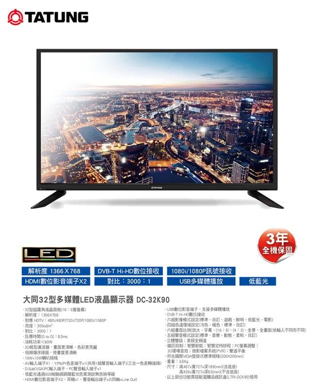 超廣角低藍光LED液晶顯示器+視訊盒/32吋電視/32吋LED電視DC-32K90