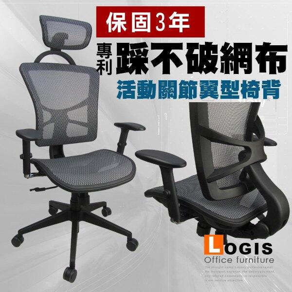 椅子/辦公椅/事務椅/全網椅 火箭不破全網電腦椅【LOGIS邏爵】【T88】