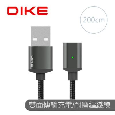 DIKE 鋁合金磁吸充電線200cm(無附磁吸頭) DL420