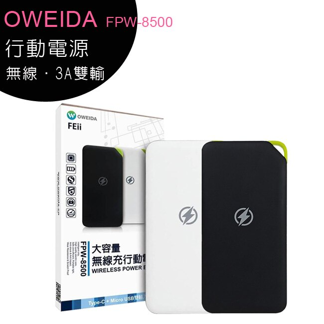 OWEIDA FPW-8500雙輸入(TypeC +Micro)大容量QI無線充行動電源/聖誕禮物/交換禮物