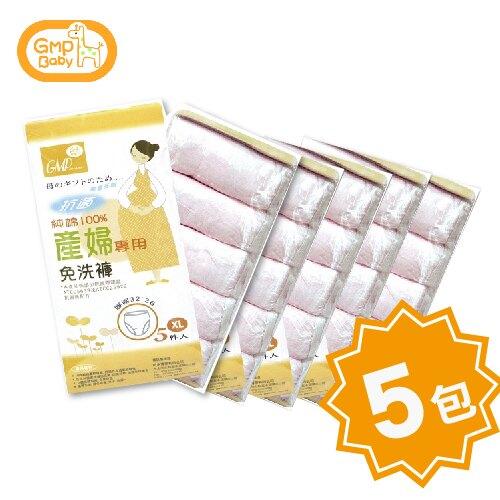 【5包超值組】【GMP BABY】抗菌產婦專用免洗褲(5入/包) XL粉色