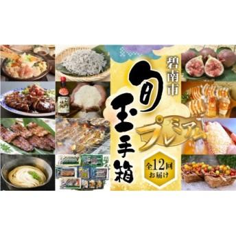 碧南市 プレミアム旬の玉手箱(全12回お届け) H028-005