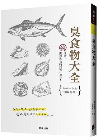 臭食物大全:發酵學教授的美食筆記。再臭也想吃!越臭越好吃
