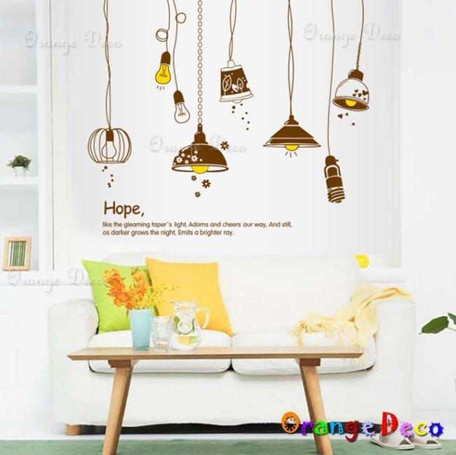 吊燈 DIY組合壁貼 牆貼 壁紙 無痕壁貼 室內設計 裝潢 裝飾佈置【橘果設計】