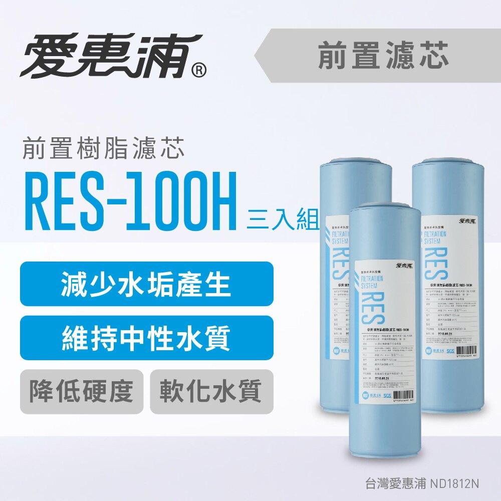 愛惠浦 10英吋前置無鈉樹脂濾芯3支_RES-100H