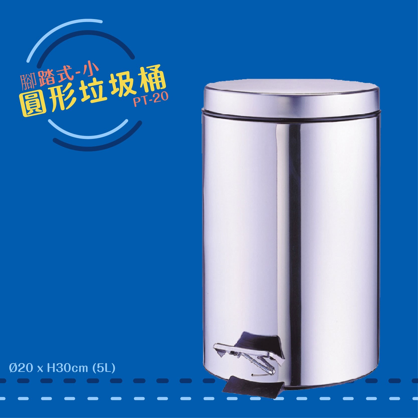 公共清潔➤PT-20 圓形垃圾桶-小(腳踏式) 不鏽鋼 附塑膠內桶 垃圾桶 垃圾筒 分類桶 回收箱 資源回收桶 百貨社區