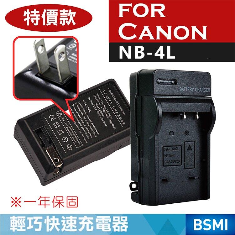 特價款@攝彩@Canon NB-4L 副廠充電器 NB4L PowerShot SD1100 SD400 保固一年