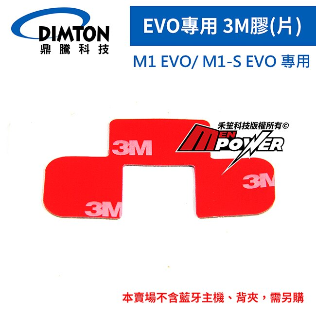 DIMTON 鼎騰【配件類】M1 EVO專用3M膠(單片) 另賣 M1 EVO M1S 機車安全帽藍芽耳機【禾笙科技】