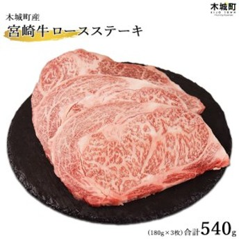 0003 <木城町産宮崎牛ロースステーキ540g(180g×3枚)>