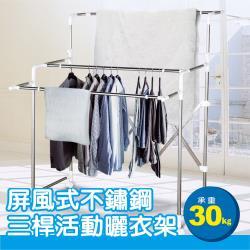 雙手萬能 屏風式不鏽鋼三桿活動曬衣架
