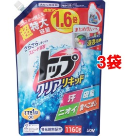 トップ クリアリキッド 洗濯洗剤 詰め替え (1160g3袋セット)