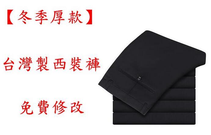【冬季厚款】 台灣製 MIT 男性西裝褲 冬季西裝褲 工作褲 休閒褲 30-42腰 免費修改