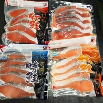 紅鮭・時鮭・秋鮭・銀鮭(各5切) SA-28022