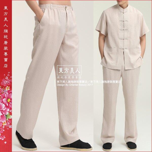 東方美人旗袍唐裝專賣店 男士純色棉麻長褲。(米黃色)