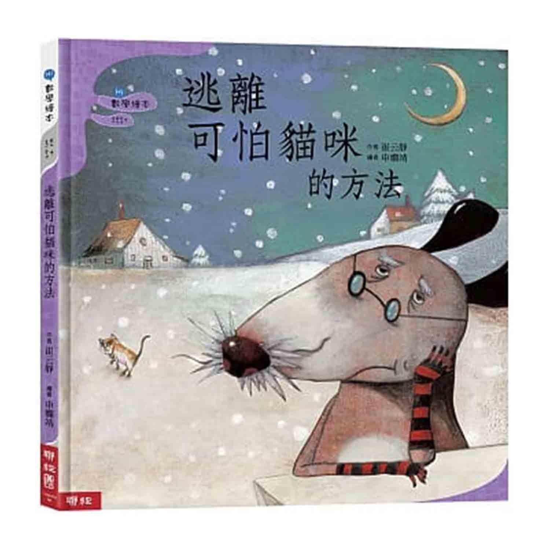 聯經出版 - 逃離可怕貓咪的方法(二版)