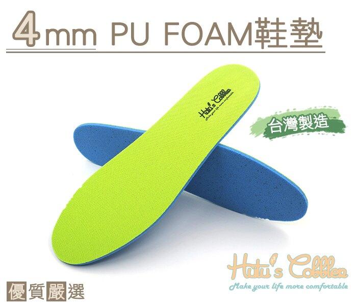 ○糊塗鞋匠○ 優質鞋材 C66 台灣製造 4mm PU FOAM鞋墊  透氣 新型運動鞋墊材質