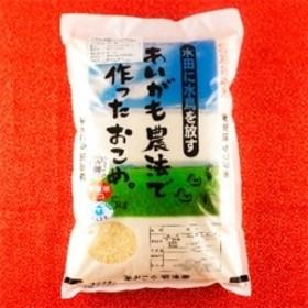 【先行受付 令和元年産米】あいがも米 5kg【菊池まるごと市場】