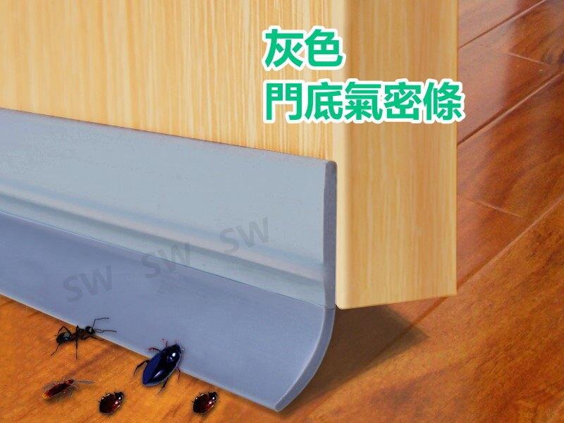 DM130 長130CM 灰色 門底氣密條(背膠)軟硬膠 門底縫擋條 門底隔音條 毛刷條 壓條 門縫條 防蟲條 防塵條