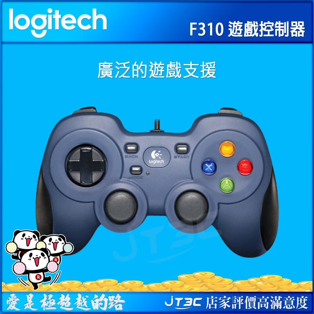 【滿888折$100+點數大回饋】Logitech 羅技 F310 遊戲控制器 搖桿
