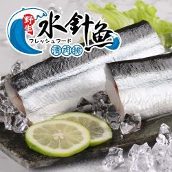 好食讚 野生水針魚清肉排48片裝(220g±10%/包/2片裝)