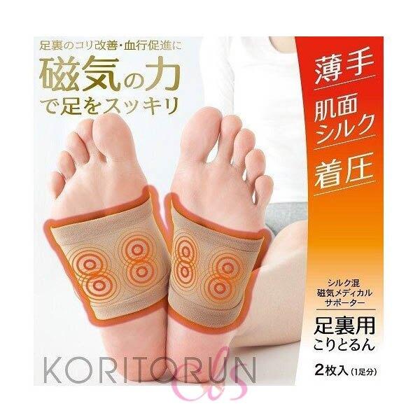 日本ALPHAX 腳底磁氣減壓套 膚色  ☆艾莉莎ELS☆
