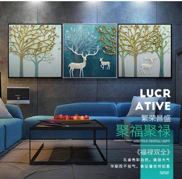 客廳裝飾畫現代簡約掛畫3d立體壁畫浮雕三聯畫歐式沙發背景牆畫 汪喵百貨