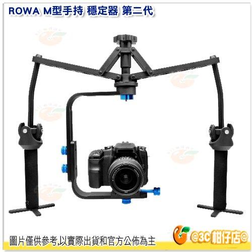 樂華 ROWA M型 手持穩定器 II 第二代 平衡器 蜘蛛腳 穩定器  跟拍器 婚攝 cosplay 錄影 可達6KG