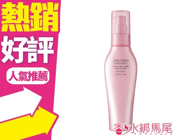 SHISEIDO 資生堂 舞波瞬柔亮澤乳 125ml 免沖洗護髮 捲髮用 日本製◐香水綁馬尾◐