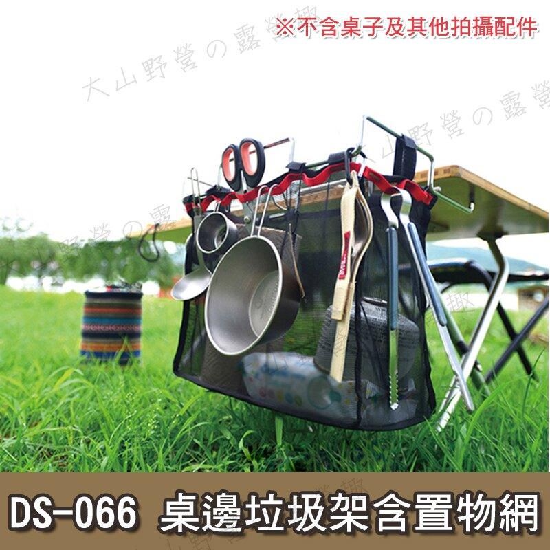 【露營趣】桌邊垃圾架含置物網 DS-066 垃圾桶 置物架 置物袋 收納袋