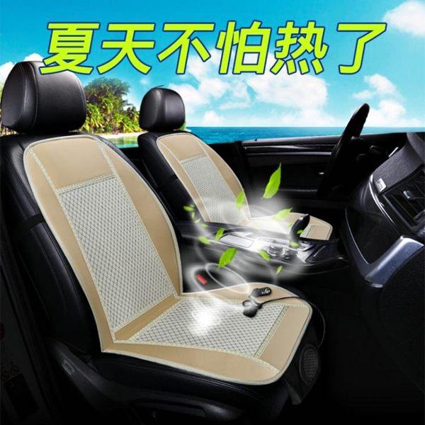 夏季冰絲通風制冷坐墊涼墊風扇座椅空調冷風汽車坐墊小車吹風座墊 寶貝計畫