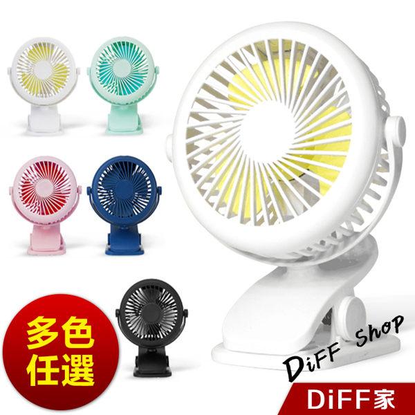 【DIFF】糖果色系靜音夾式迷你風扇 可換電池 推車風扇 嬰兒車風扇 電風扇 小電扇 立扇