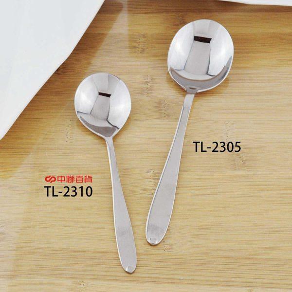 龍族特級圓中匙 TL-2310