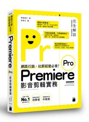 【大享】網路行銷.社群經營必會!Premiere Pro 影音剪輯實務9789863125198旗標F9181 650