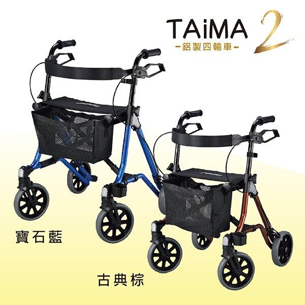 【光星】鋁製四輪助行車 TAiMA2