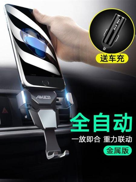 車載手機支架汽車用出風口車上卡扣式車內萬能通用型支撐導航支駕 寶貝計畫