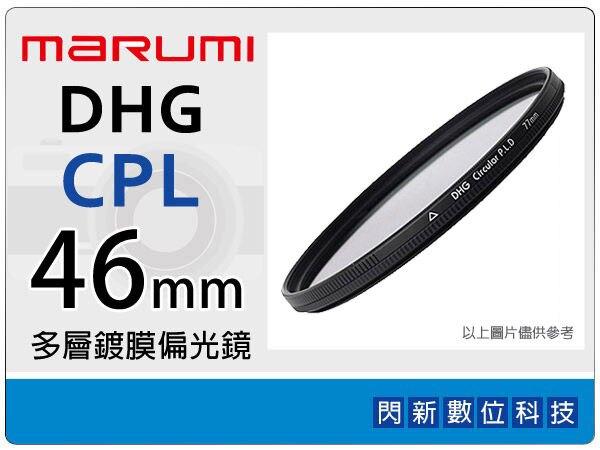 【滿3000現折300+點數10倍回饋】送濾鏡袋+拭鏡布~ Marumi DHG CPL 46mm 多層鍍膜偏光鏡 (薄框) 濾鏡(46,彩宣公司貨) ~加購再享優惠