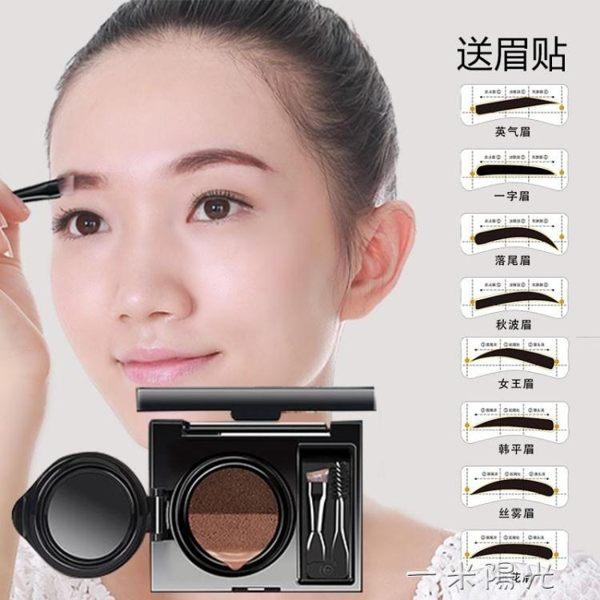 氣墊眉膏眉粉不易脫色一字眉畫眉神器印章送眉毛貼輔助器初學者 一米陽光