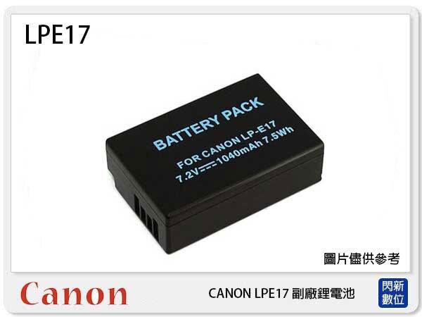 【指定銀行贈3%點數】CANON LP-E17 副廠電池(LPE17)760D/750D/EOS M3