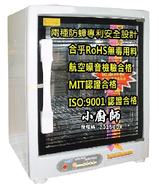 有防蟑專利認證~小廚師三層奈米光觸媒烘碗機FU-399 《刷卡分期+免運費》