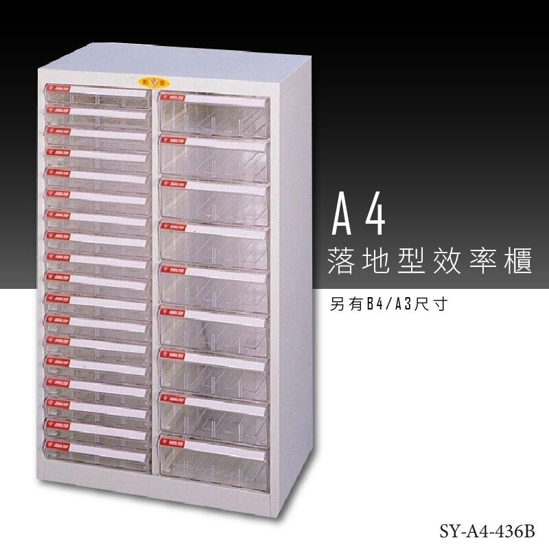 【台灣品牌嚴選】大富 SY-A4-436B A4落地型效率櫃 組合櫃 置物櫃 多功能收納櫃
