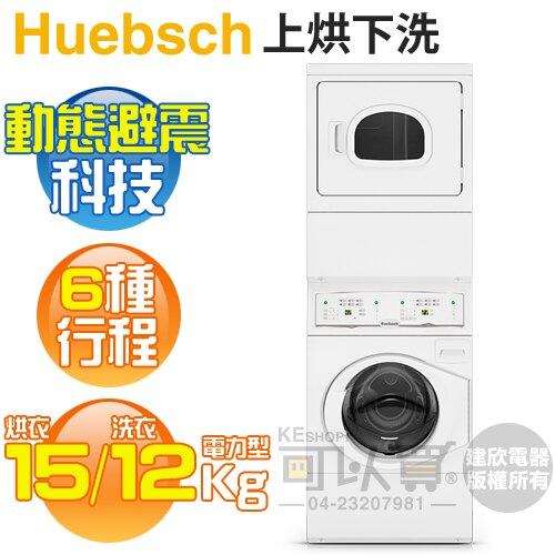 【結帳折$300】Huebsch 優必洗 ( YTEE5ASP ) 雙層式上乾衣下滾筒洗衣機-電力型《送基本安裝、舊機回收》 [可以買]