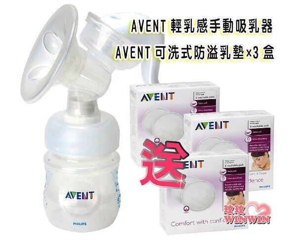 AVENT新安怡輕乳感PP手動吸乳器SCF330(英國製)贈AVENT可洗式防溢乳墊3盒,下殺↘1480含運
