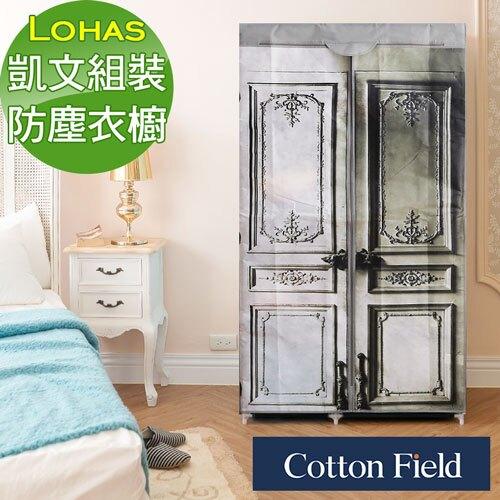 【凱文】簡易組裝防塵衣櫥-衣櫥櫃